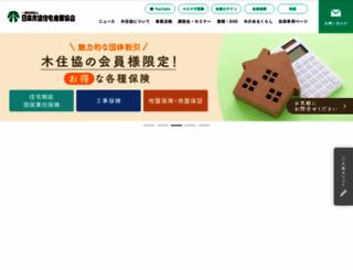 mokujukyo.or.jp screenshot