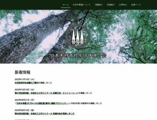 mokuseiren.jp screenshot