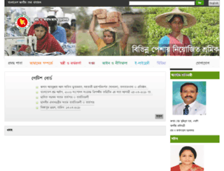 mole.gov.bd screenshot