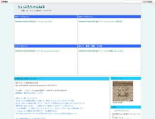 momijiaoi.blog110.fc2.com screenshot