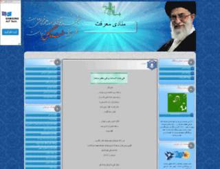 monadiyemarefat.parsiblog.com screenshot