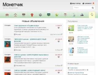 monetchik.com screenshot
