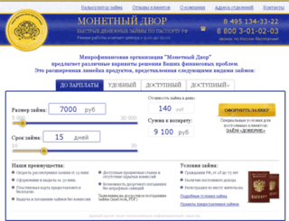 monetdvor.ru screenshot