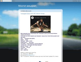 mongolamidral.blogspot.kr screenshot