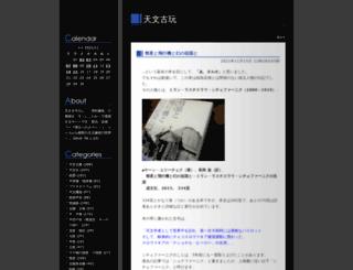 mononoke.asablo.jp screenshot