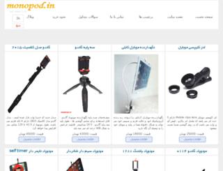 monopod.in screenshot