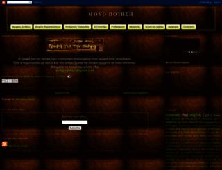 monopoihmata.blogspot.com screenshot