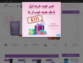moonshop.ir screenshot