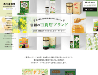 morikawa-direct.com screenshot
