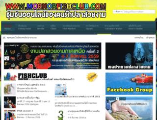 mornorfishclub.com screenshot