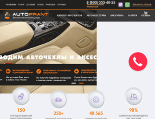 moscow.autofrant.ru screenshot