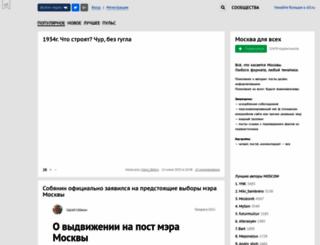 moscow.dirty.ru screenshot
