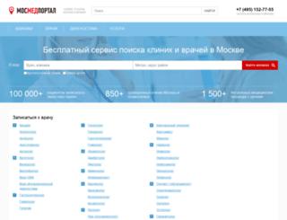 mosmedportal.ru screenshot