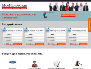 mosnalogovaya.ru screenshot