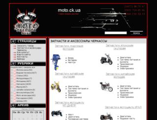 moto.ck.ua screenshot
