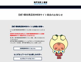 motomachi-1.com screenshot