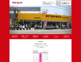 motosports.co.jp screenshot