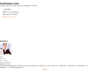 motowan.com screenshot