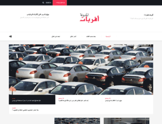 moudawina.afariat.com screenshot
