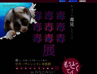 moudoku.sega.jp screenshot