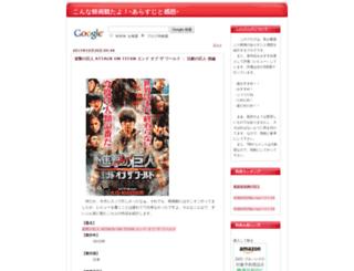 moviegoer.asablo.jp screenshot