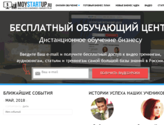 moystartup.ru screenshot