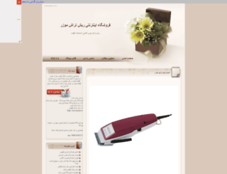 mozershop.mihanblog.com screenshot