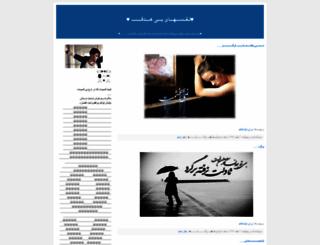 mozhgan1407.blogfa.com screenshot