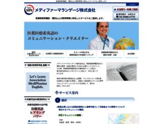 mplanguage.co.jp screenshot