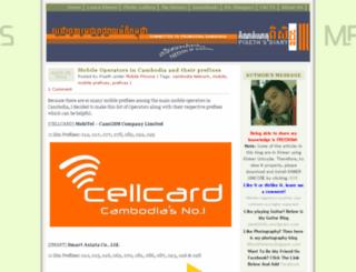 mpsinfo.wordpress.com screenshot
