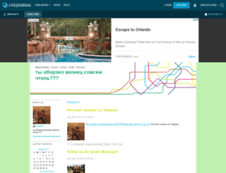 mrdante.livejournal.com screenshot
