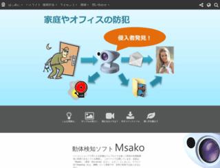 msako.jp screenshot