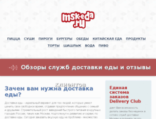 msk-eda.ru screenshot