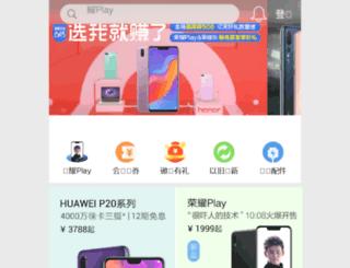 mt.vmall.com screenshot