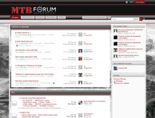 mtb-forum.ru screenshot
