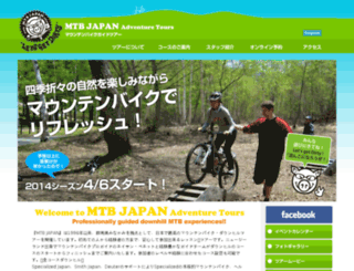 mtbjapan.net screenshot