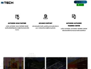 mtechthailand.com screenshot