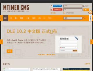 mtimer.cn screenshot