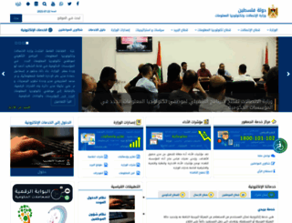 mtit.gov.ps screenshot