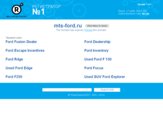 mts-ford.ru screenshot