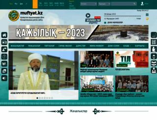muftyat.kz screenshot