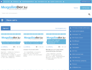 mugalimder.kz screenshot
