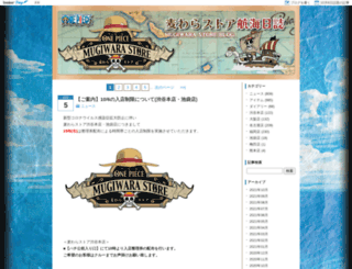 mugiwara-blog.com screenshot