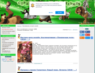 multstrana.ucoz.ru screenshot