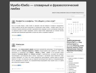 mumbo-jumbo.ru screenshot