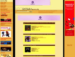music.vsego.ru screenshot