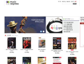 musicexpress.co.kr screenshot