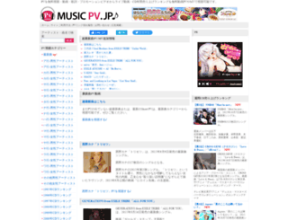 musicpv.jp screenshot
