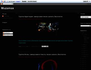 muzamaxs.blogspot.ru screenshot