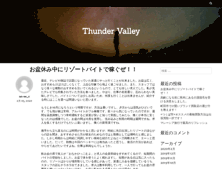 mxthundervalley.com screenshot